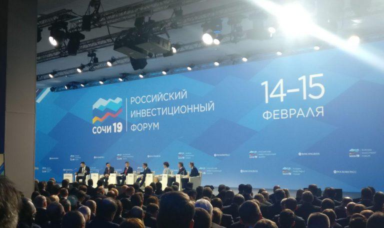 Инвестиционный форум в Сочи 2019
