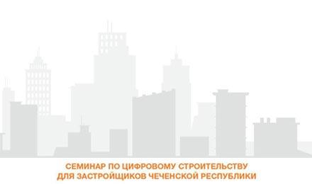 семинар_чеченская_республика_4